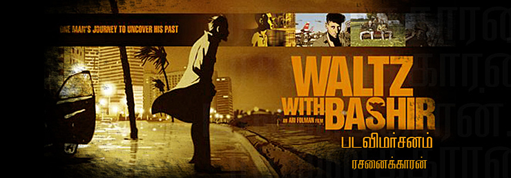 waltz_with_bashir111